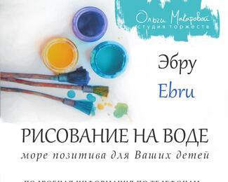 Эбру: рисование на воде со студией торжеств Ольги Макаровой