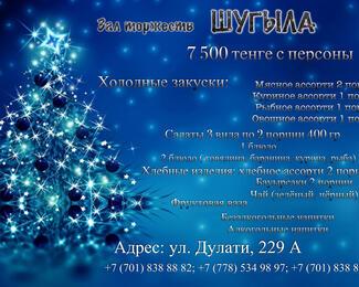 Новогодние праздники в «Шугыла»