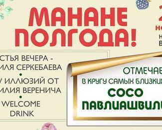 «Манана» празднует полугодие!