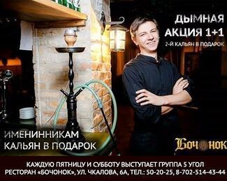 Ресторан «Бочонок» приглашает отлично провести время!