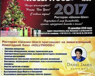 «Шахин-Шах»: Новый год в голливудском стиле!