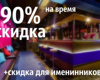 Караоке «Рояль» и Restoran.kz дарят скидку по брони