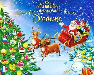 Новогоднее путешествие вместе с Diadema
