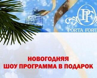 Новогоднее веселье в ресторане Porta Fortuna!