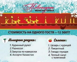 Новогодние корпоративы от ресторана «Кызылкум»!