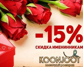 Скидка именинникам -15% в ресторане Koonjoot