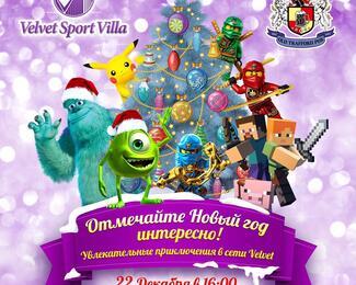 Увлекательные новогодние приключения в сети Velvet 