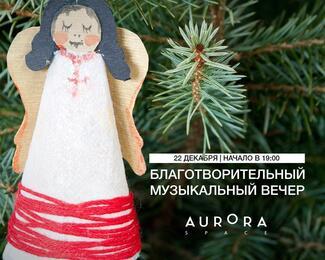 Декабрьские мероприятия в cafe Aurora