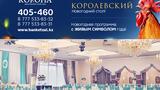 Корона KORONA Астана фото