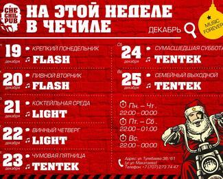 Афиша на неделю от «ЧЕЧИЛ ПАБа» на Тулебаева