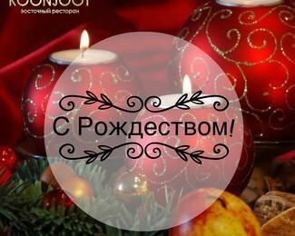 Ресторан Koonjoot поздравляет Вас с Рождеством!
