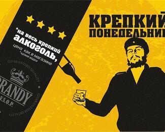 """""""Крепкий Понедельник"""" в Чечил Пабе"""