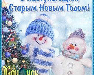 Старый Новый год с выгодными акциями в ресторане «Бочонок»
