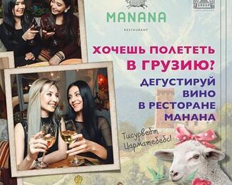Хочешь полететь в Грузию? Дегустируй вино в ресторане «Манана»