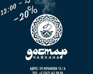 Днем дешевле: в «Достар» скидка 20% с 12:00 до 15:00
