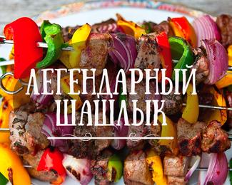 Шашлыки по-грузински и по-кавказски в Racha Chacha
