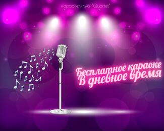 Quartet: бесплатное караоке!