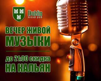 Вечер живой музыки и кальяна в Irish Pub Dublin