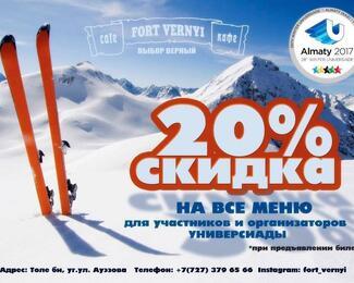 Fort Vernyi дарит скидку 20% участникам и организаторам Универсиады
