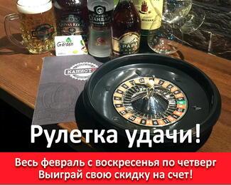 Рулетка удачи в гриль-баре «Канистра»!