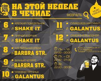 Недельная афиша от «ЧЕЧИЛ ПАБа» на Тулебаева