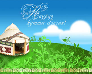 «Карагай» поздравляет с Наурызом