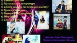 Бакыт Продюсерский центр «Бакыт» Астана фото
