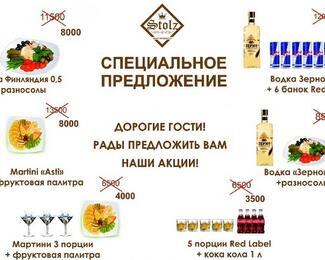Специальные предложения и акции от ресторана Stolz!