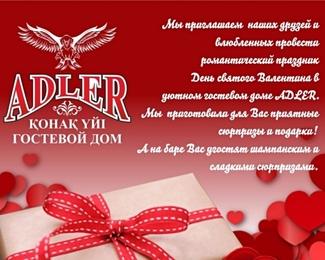 ADLER приглашает провести День святого Валентина!