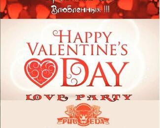 День любви в PubEda