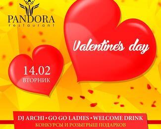 День любви в Pandora