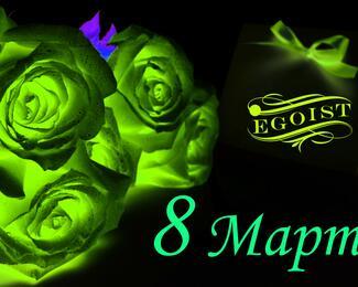 8 Марта с рестобаром EGOIST