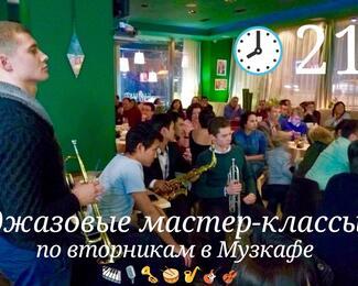 Бесплатные джазовые мастер-классы в Музкафе