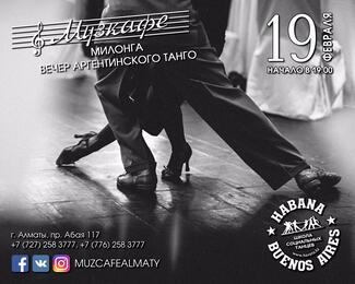 Вечер аргентинского танго: милонга в «Музкафе»