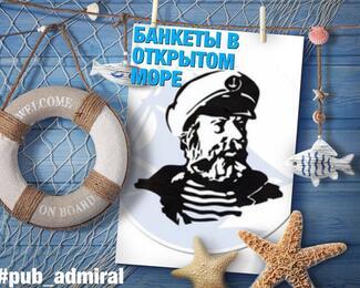 ADMIRAL: банкеты в открытом море!