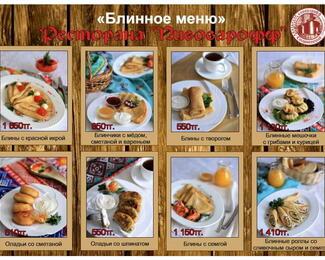 Масленница в ресторане «Пивоварофф»