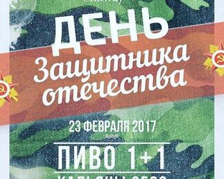 День защитника Отечества в Silk way Lounge