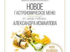 Гастрономическое меню от шеф-повара ресторана Voyage