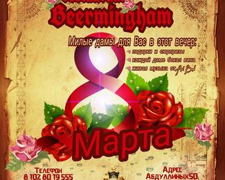 Отмечаем 8 Марта в ресторане Beermingham!