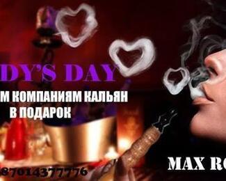 Каждый вторник Lady's Day в Max Royal!