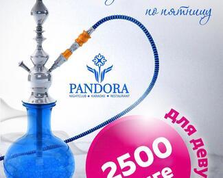 Скидка на кальян для девушек в Pandora