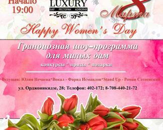 Ресторанный комплекс Luxury поздравляет всех с 8 Марта
