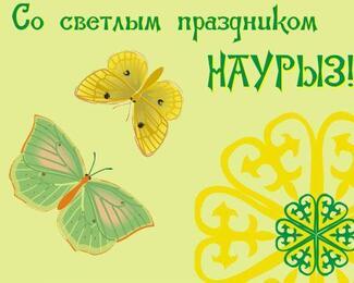 Весенний праздник Наурыз в ресторане «Сәтті»