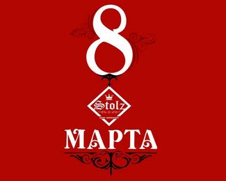 Празднуем 8 марта в ресторане Stolz!