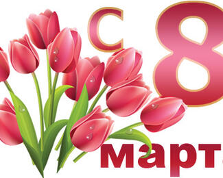 Ресторан «Алаша» поздравляет с 8 Марта!