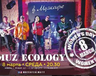 «MUZ ECOLOGY» 8 Марта в «Музкафе»