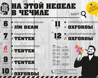 Недельная афиша в «ЧЕЧИЛ ПАБе» на Тулебаева!