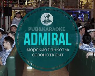 ADMIRAL-МОРСКИЕ БАНКЕТЫ: сезон открыт!