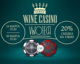«Винное казино» от El Plato