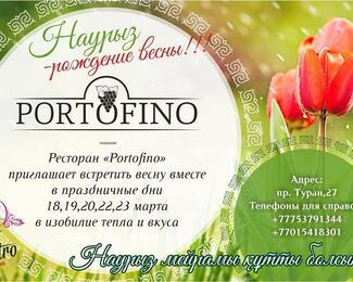 Встречаем весну и Наурыз в ресторане Portofino!